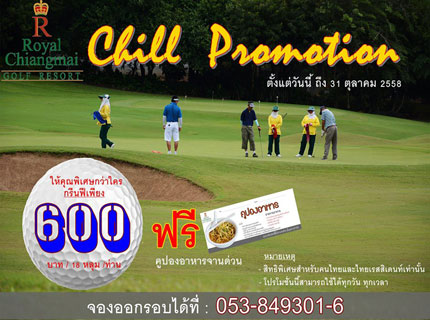 The Royal Chiangmai Golf Club Chill Promotion 600 บาท